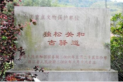 (4月7日)徒步独松关千年古驿道蕴沧桑