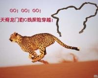 2月28日 挑战自我----豹C穿越+牛角洞探洞(报名中)